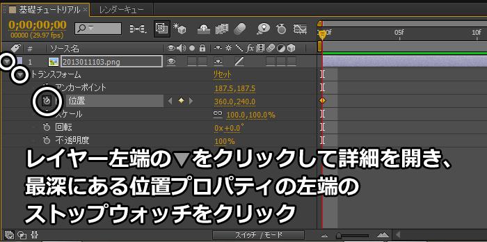 レイヤー左端の▼をクリックして詳細を開き、最深にある位置プロパティの左端のストップウォッチをクリック